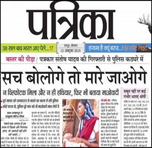 patrika news on Baster-