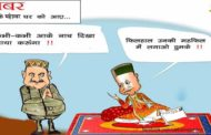 कार्टूनिस्टों की नजर में- राजनीति