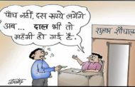 कार्टूनिस्ट की नजर में- महंगाई