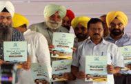 'किसानों को मुफ्त बिजली देंगे, कर्जा माफ करेंगे'