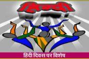 कार्टूनिस्टों की नजर में- हिंदी दिवस