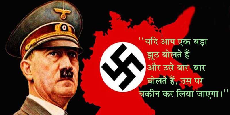 एडोल्फ हिटलर के दस प्रमुख सूत्र वाक्य...