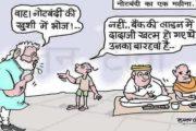 कार्टूनिस्टों की नजर में नोटबंदी के बाद की स्थिति