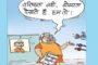 अभिव्यक्ति के लिए कार्टूनिस्ट आनंद सिंह का अंदाज…