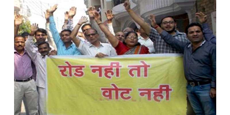 ग्रामीणों ने लिया चुनाव बहिष्कार का निर्णय