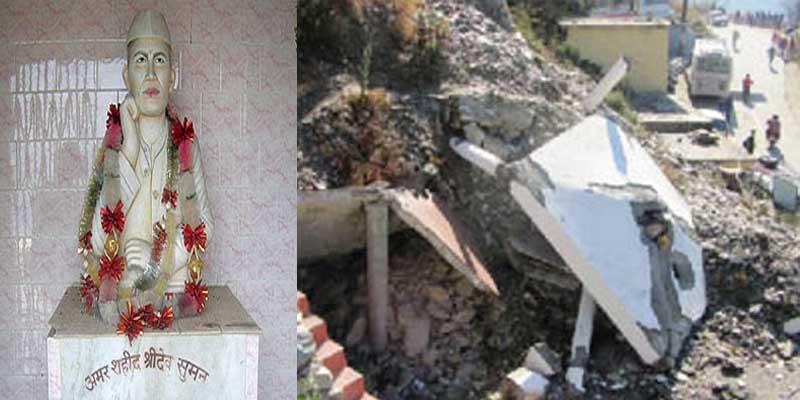 शहीद श्रीदेव सुमन की प्रतिमा दबी पड़ी मलबे में