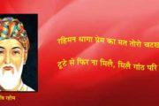 महाकवि रहीम की दस प्रमुख शिक्षाएं...