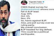'गुजरात में भाजपा बड़ी हार की ओर अग्रसर'