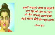 गौतम बुद्ध की बीस प्रमुख शिक्षाएं...