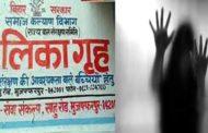 बालिका गृह कांडः 'नेताजी रोज करते थे रेप'