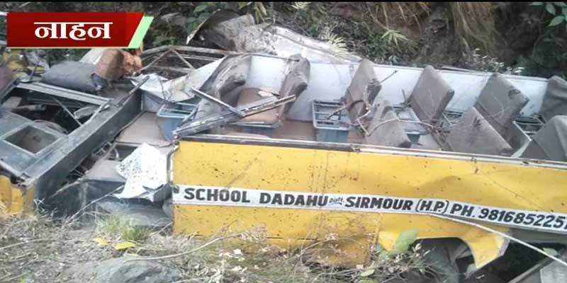 संगड़ाह में स्कूल बस दुर्घटना, 6 बच्चों की मौत